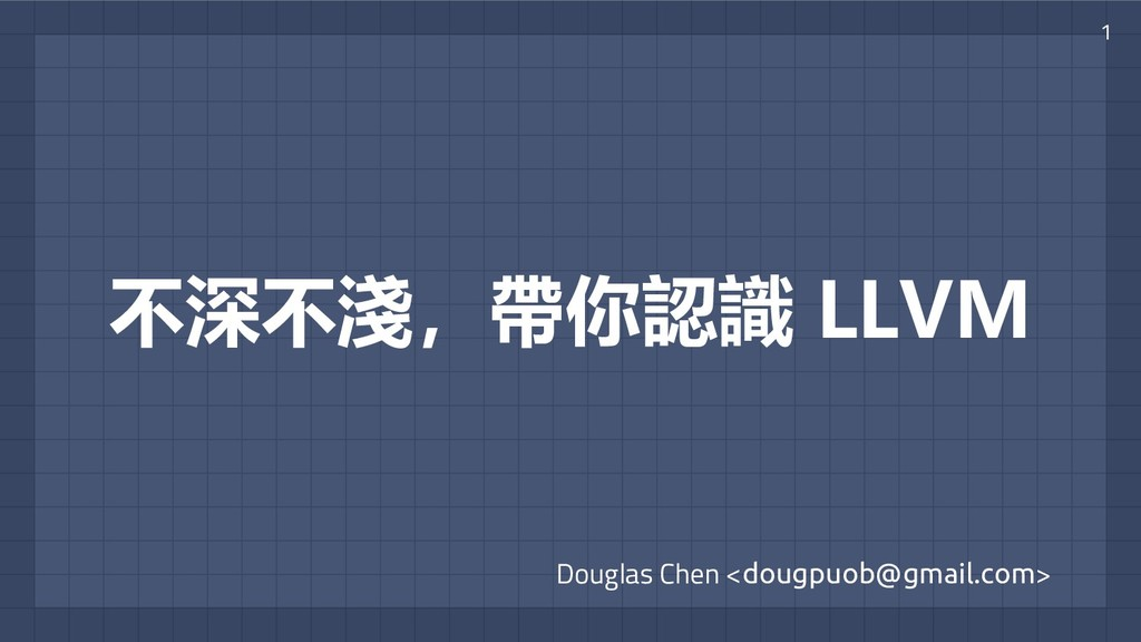 Douglas Chen <dougpuob@gmail.com> 不深不淺,帶你認識 LLV...