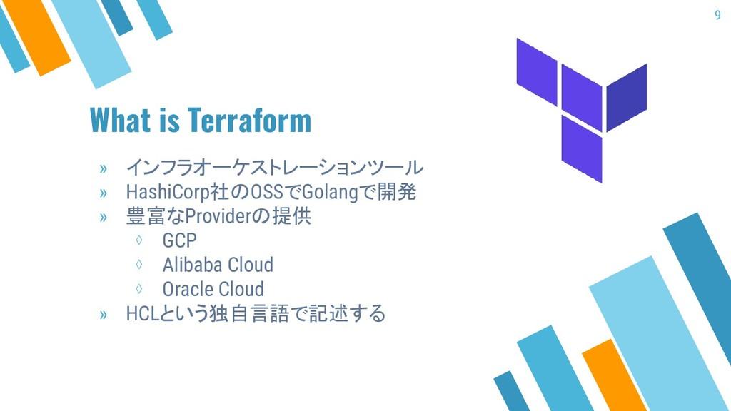 What is Terraform » インフラオーケストレーションツール » HashiCo...