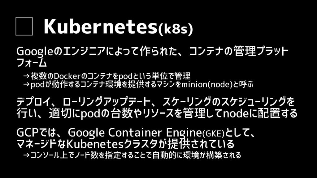 Kubernetes(k8s) Googleのエンジニアによって作られた、コンテナの管理プラッ...