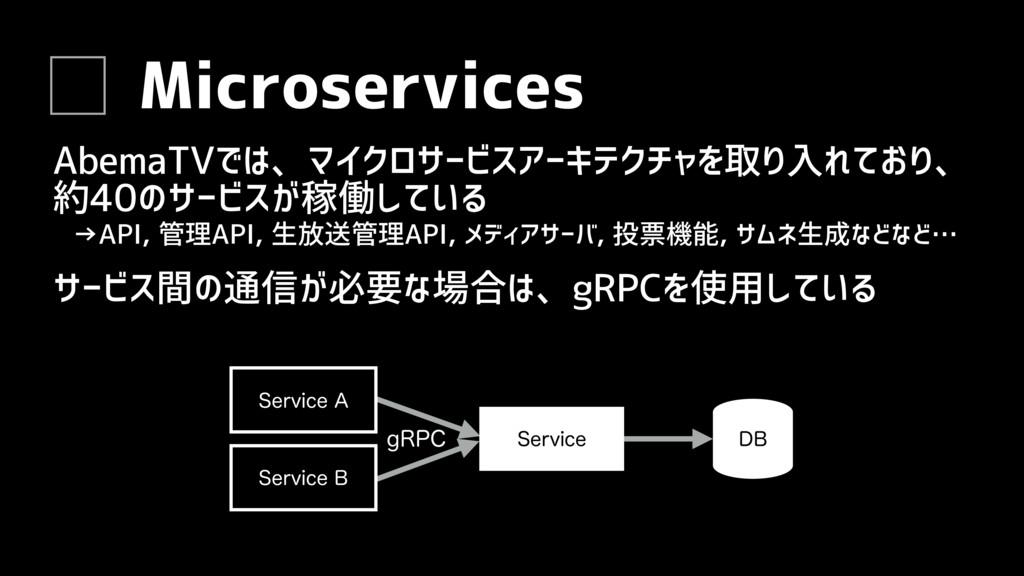 Microservices →API, 管理API, 生放送管理API, メディアサーバ, 投...