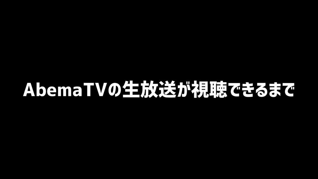 AbemaTVの生放送が視聴できるまで