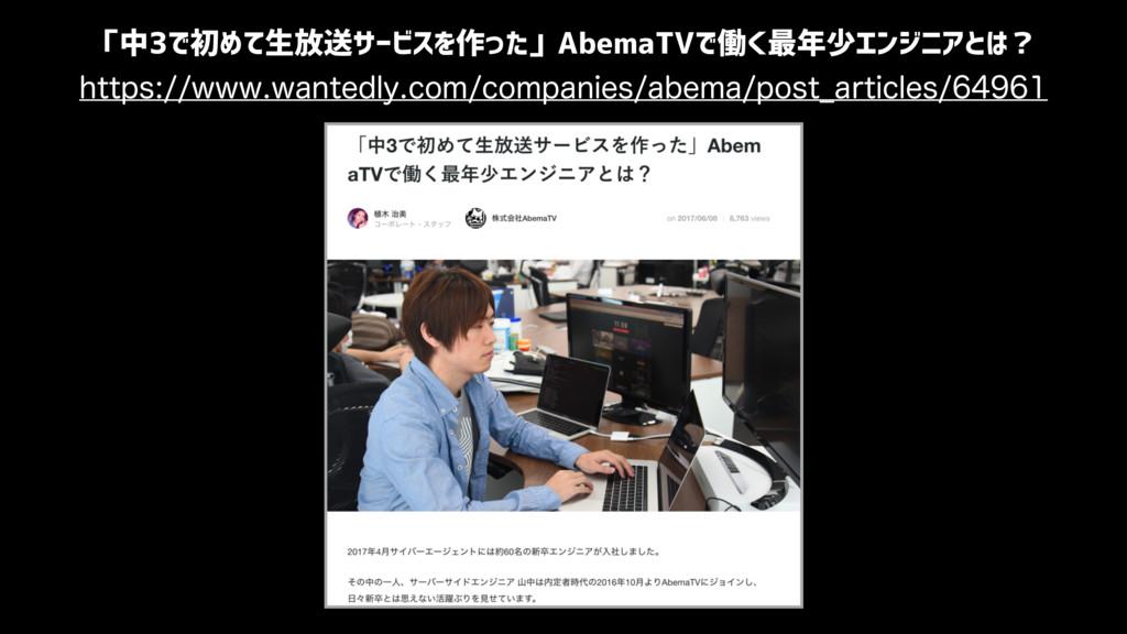 「中3で初めて生放送サービスを作った」AbemaTVで働く最年少エンジニアとは? IUUQT...