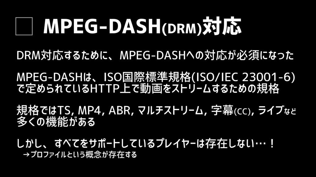 MPEG-DASH(DRM)対応 DRM対応するために、MPEG-DASHへの対応が必須になっ...