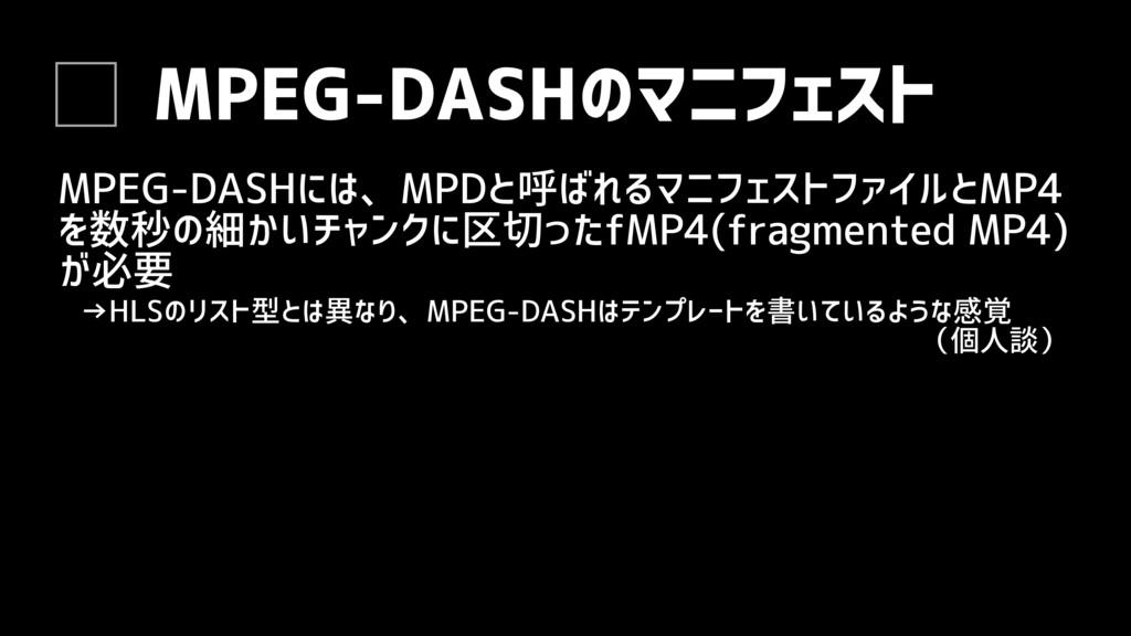 MPEG-DASHのマニフェスト MPEG-DASHには、MPDと呼ばれるマニフェストファイル...