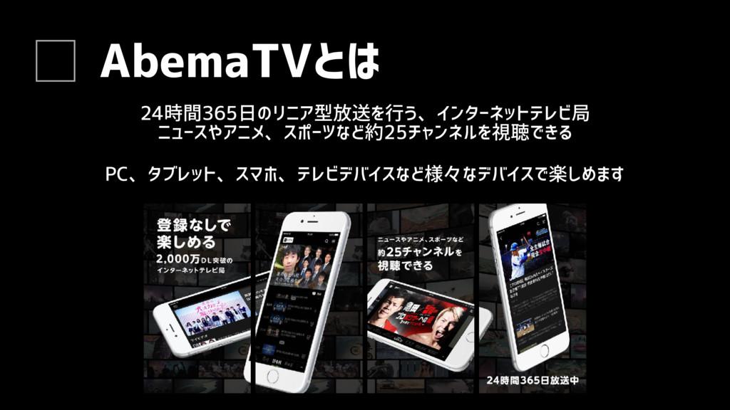 AbemaTVとは PC、タブレット、スマホ、テレビデバイスなど様々なデバイスで楽しめます 2...