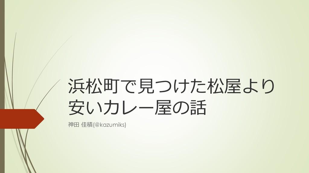 浜松町で見つけた松屋より 安いカレー屋の話 神田 佳積(@kazumiks)