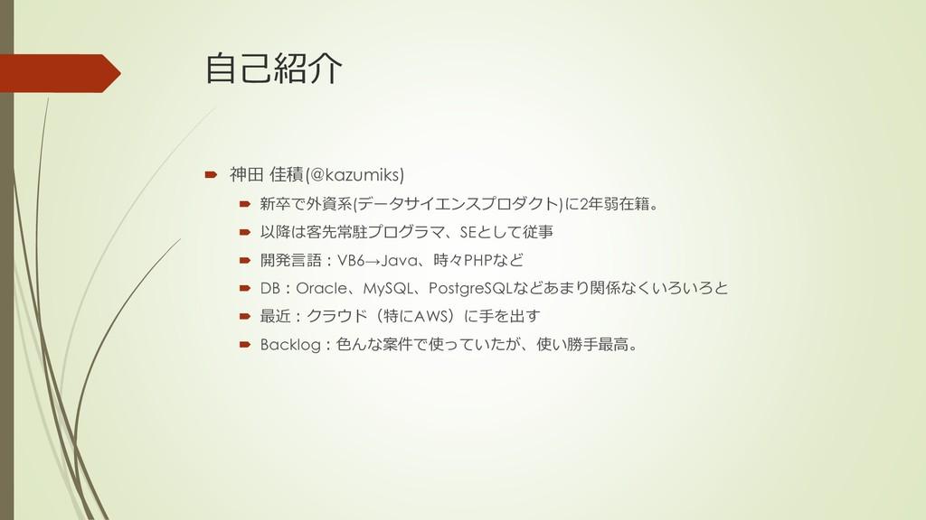 自己紹介  神田 佳積(@kazumiks)  新卒で外資系(データサイエンスプロダクト)...