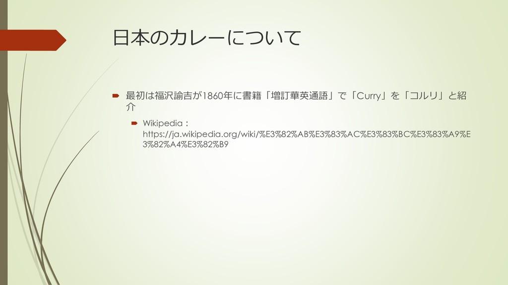 日本のカレーについて  最初は福沢諭吉が1860年に書籍「増訂華英通語」で「Curry」を「...