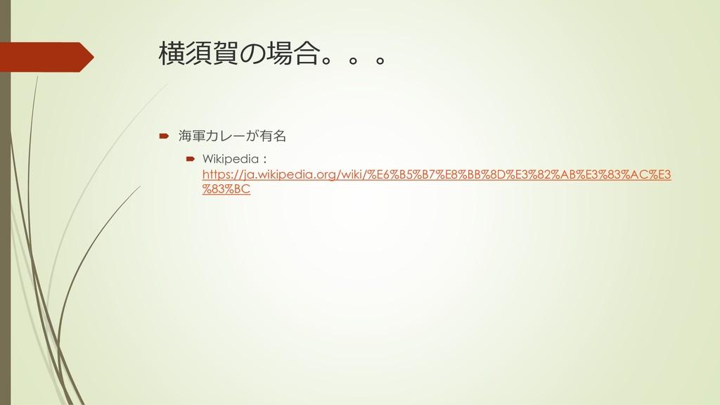 横須賀の場合。。。  海軍カレーが有名  Wikipedia: https://ja.wi...
