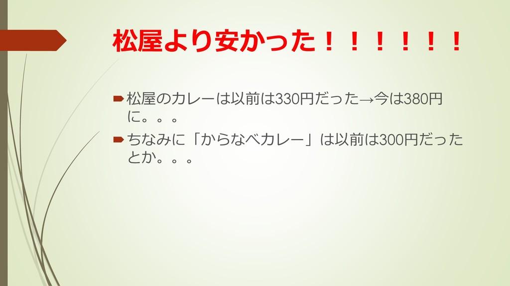 松屋より安かった!!!!!! 松屋のカレーは以前は330円だった→今は380円 に。。。 ...