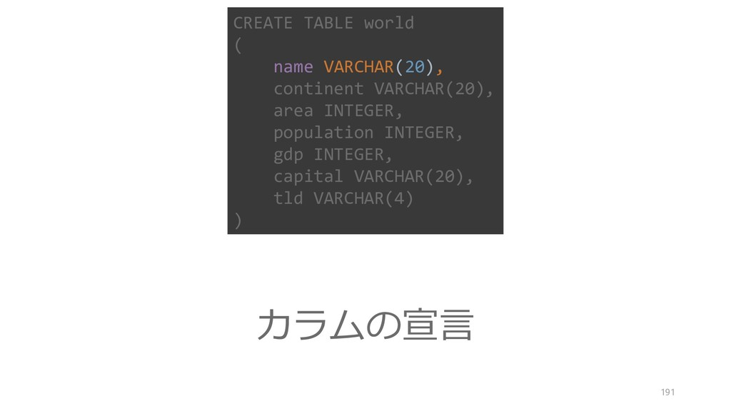 CREATE TABLE world ( name VARCHAR(20), continen...