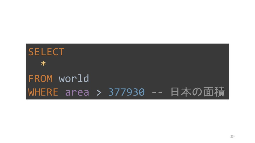 SELECT * FROM world WHERE area > 377930 -- 日本の面...