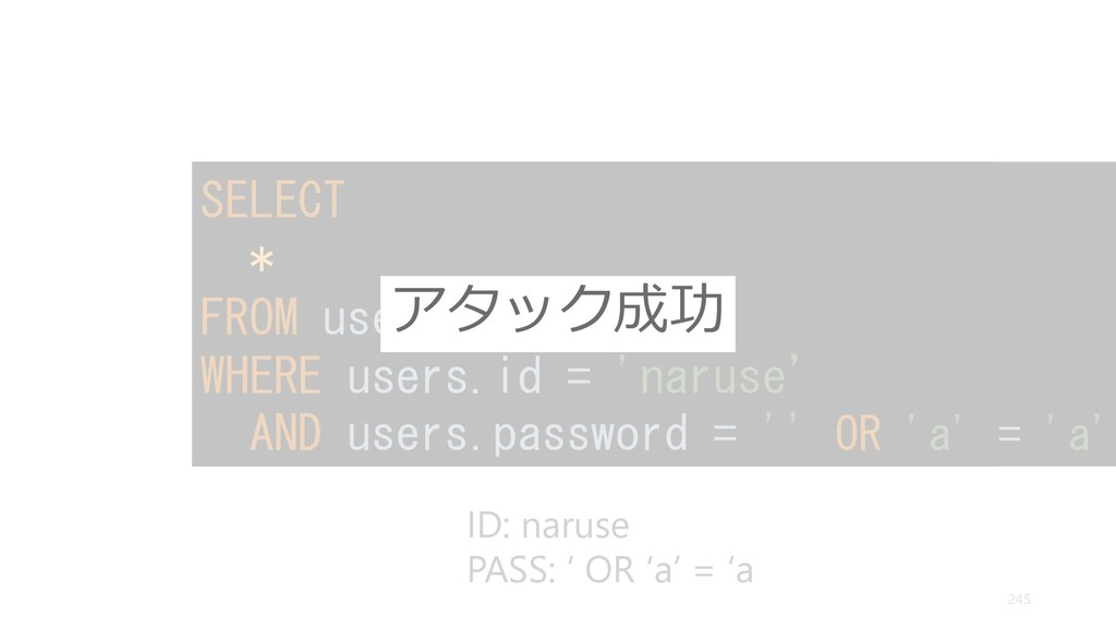 SELECT * FROM users WHERE users.id = '' users.p...