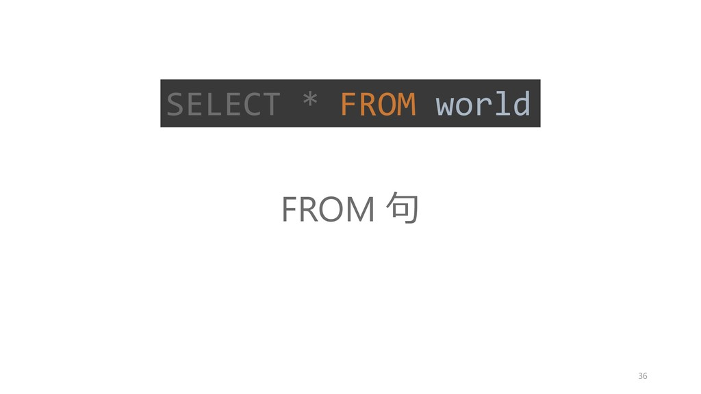 SELECT * FROM world FROM 句 36