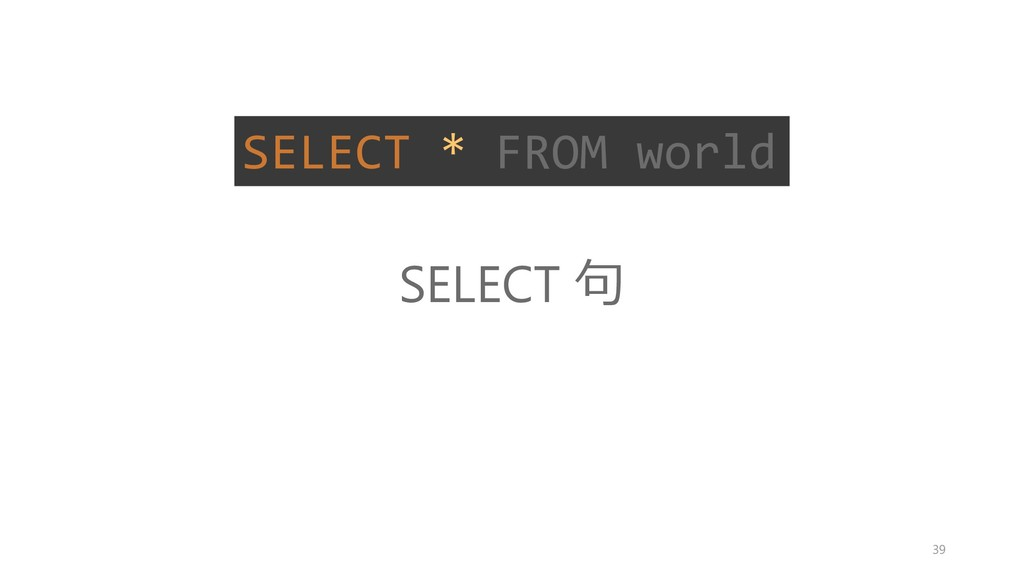 SELECT * FROM world SELECT 句 39