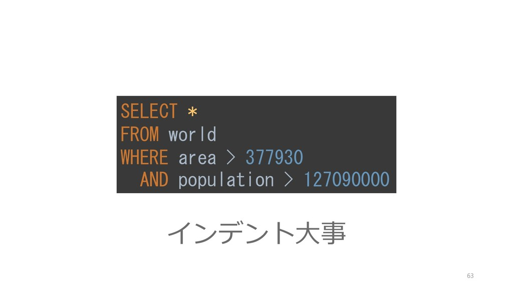 インデント大事 SELECT * FROM world WHERE area > 377930...