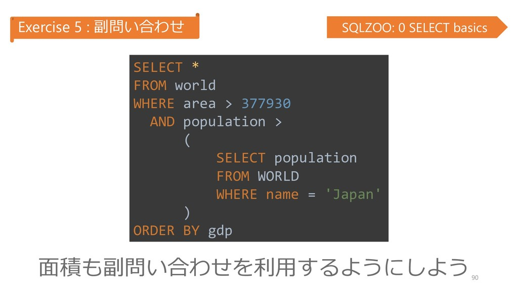 Exercise 5 : 副問い合わせ SQLZOO: 0 SELECT basics 面積も...