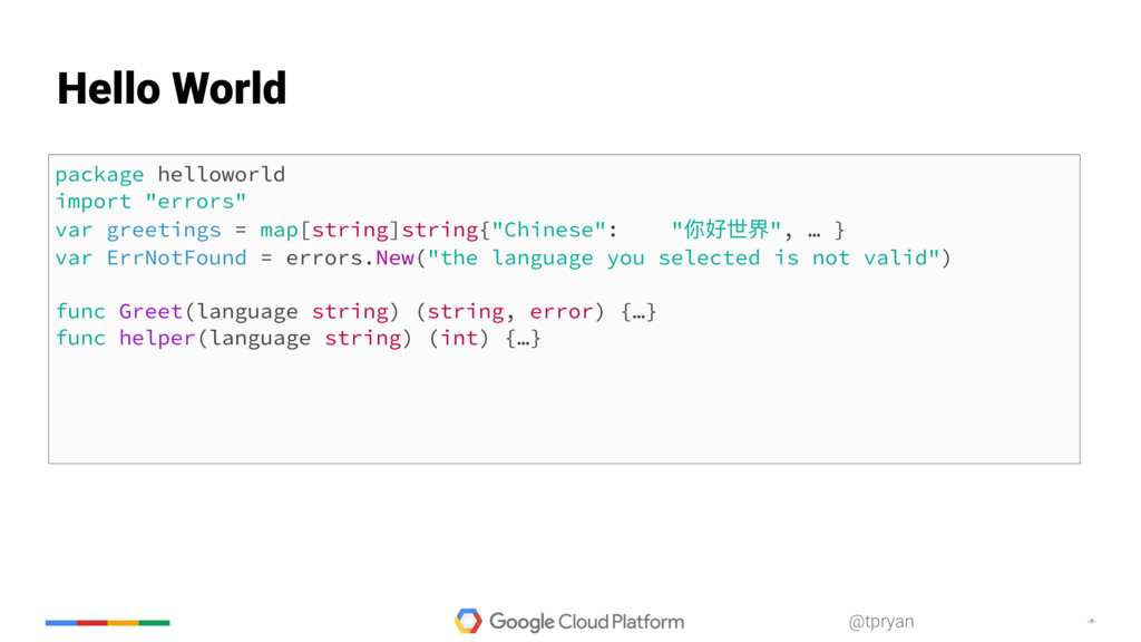 "‹#› @tpryan package helloworld import ""errors"" ..."