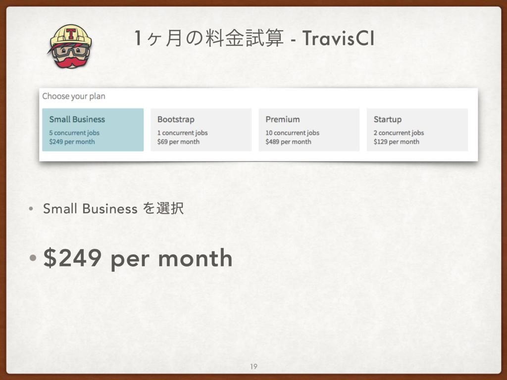 1ϲ݄ͷྉۚࢼ - TravisCI • Small Business Λબ • $249...
