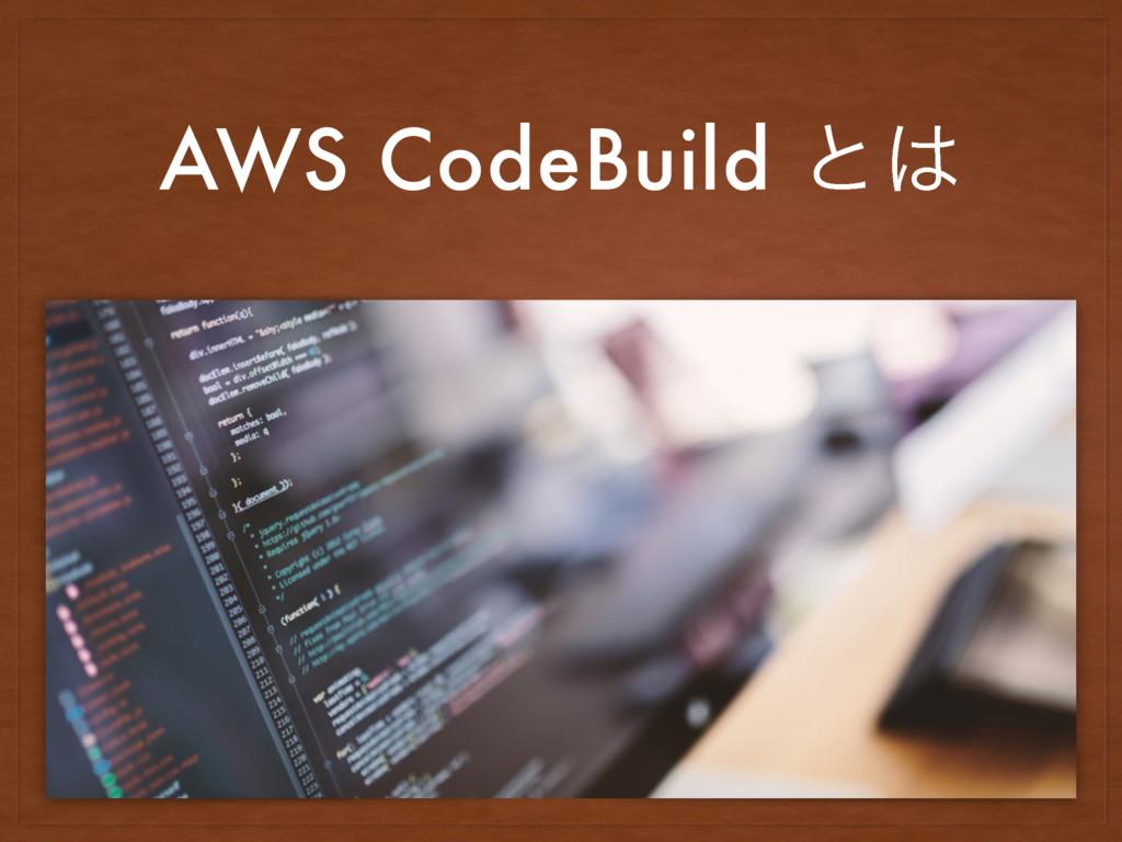 AWS CodeBuild ͱ