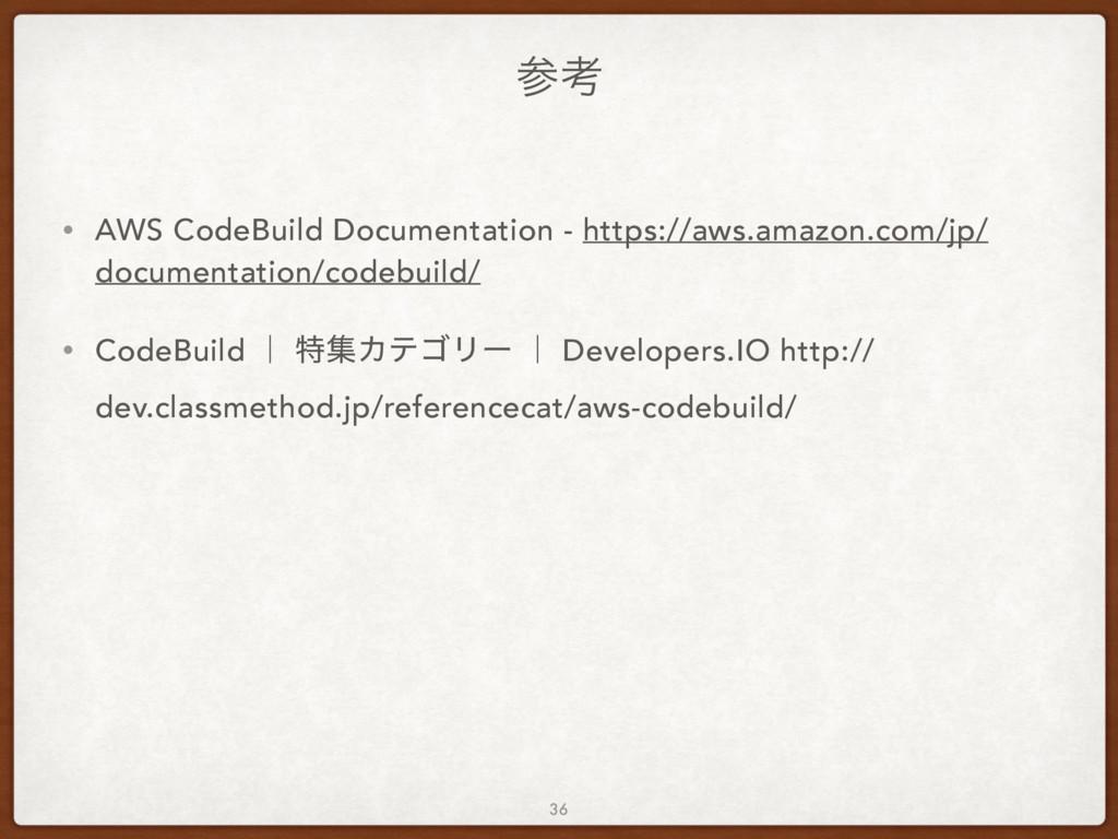 ߟ • AWS CodeBuild Documentation - https://aws....
