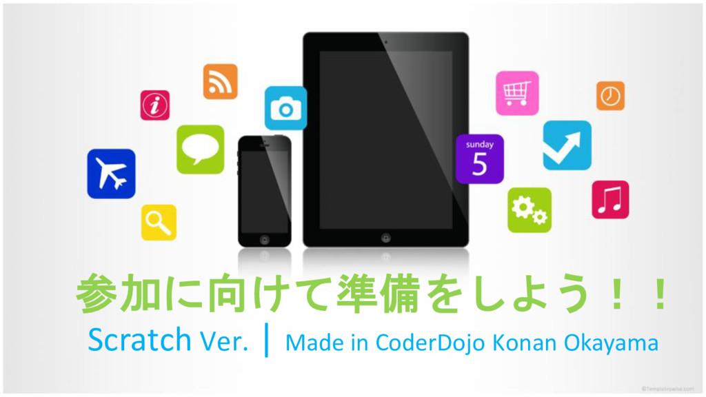 参加に向けて準備をしよう!! Scratch Ver. | Made in CoderDojo...