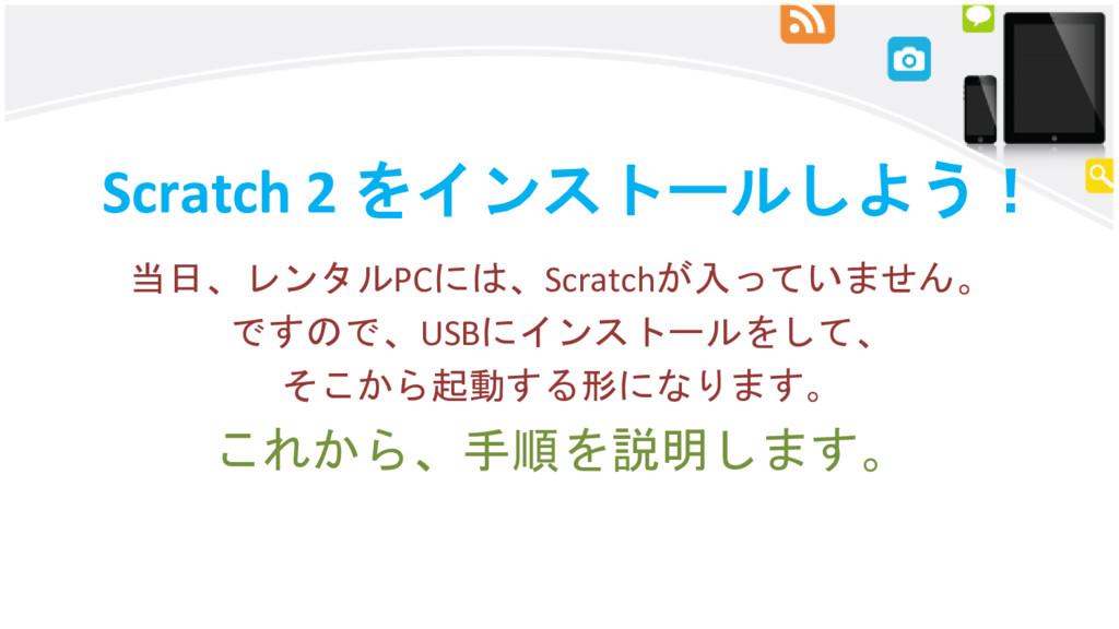 Scratch 2 をインストールしよう! 当日、レンタルPCには、Scratchが入っていま...