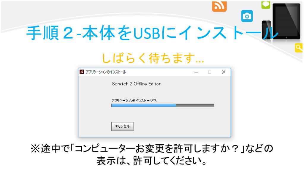 手順2-本体をUSBにインストール しばらく待ちます... ※途中で「コンピューターお変更を許...