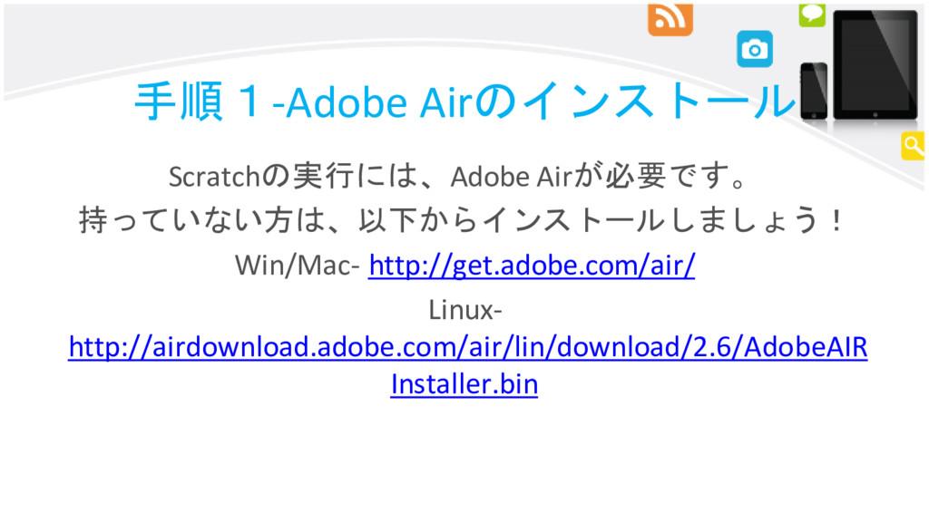 手順1-Adobe Airのインストール Scratchの実行には、Adobe Airが必要で...