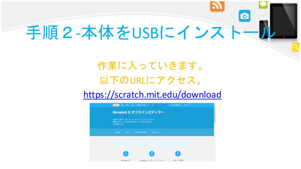 手順2-本体をUSBにインストール 作業に入っていきます。 以下のURLにアクセス。 http...