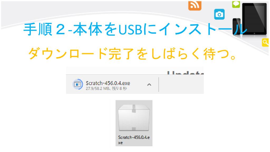 手順2-本体をUSBにインストール ダウンロード完了をしばらく待つ。