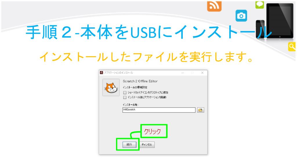 手順2-本体をUSBにインストール インストールしたファイルを実行します。