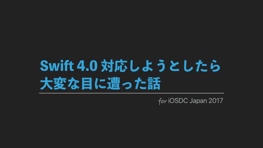 4XJGUରԠ͠Α͏ͱͨ͠Β େมͳʹૺͬͨ for iOSDC Japan ...