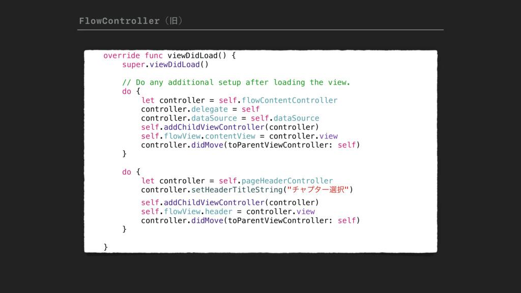 FlowControllerʢچʣ override func viewDidLoad() {...