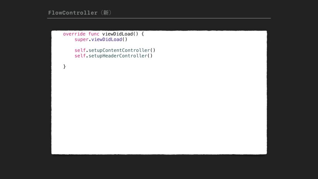 FlowControllerʢ৽ʣ override func viewDidLoad() {...