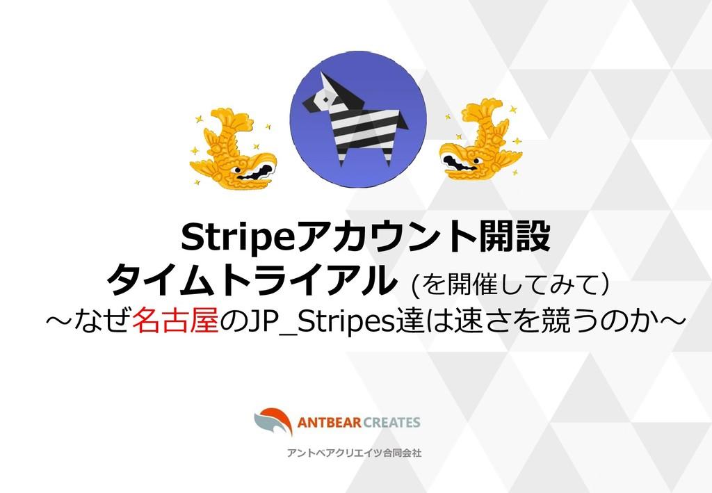 アントベアクリエイツ合同会社 Stripeアカウント開設 タイムトライアル (を開催してみて)...