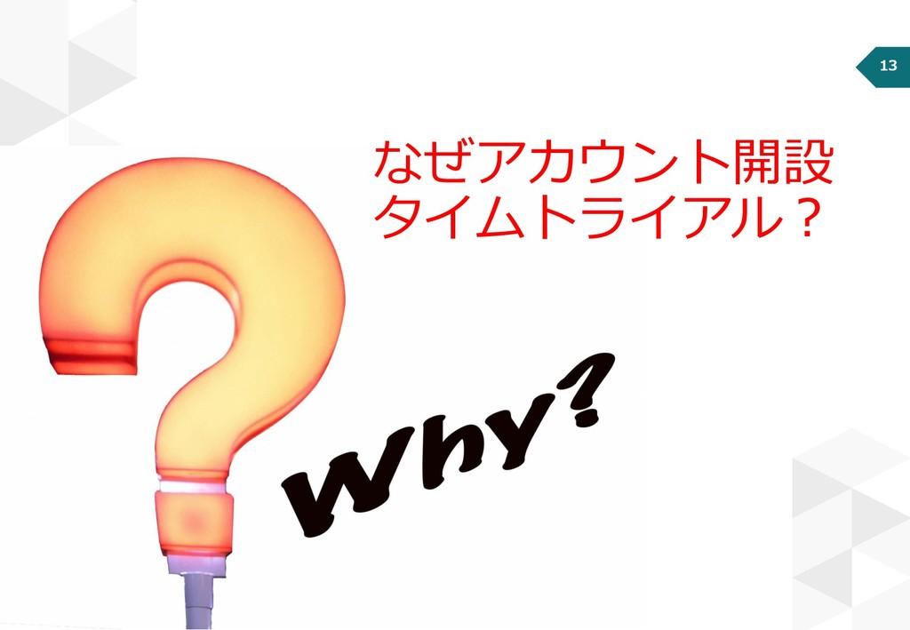 13 なぜアカウント開設 タイムトライアル?