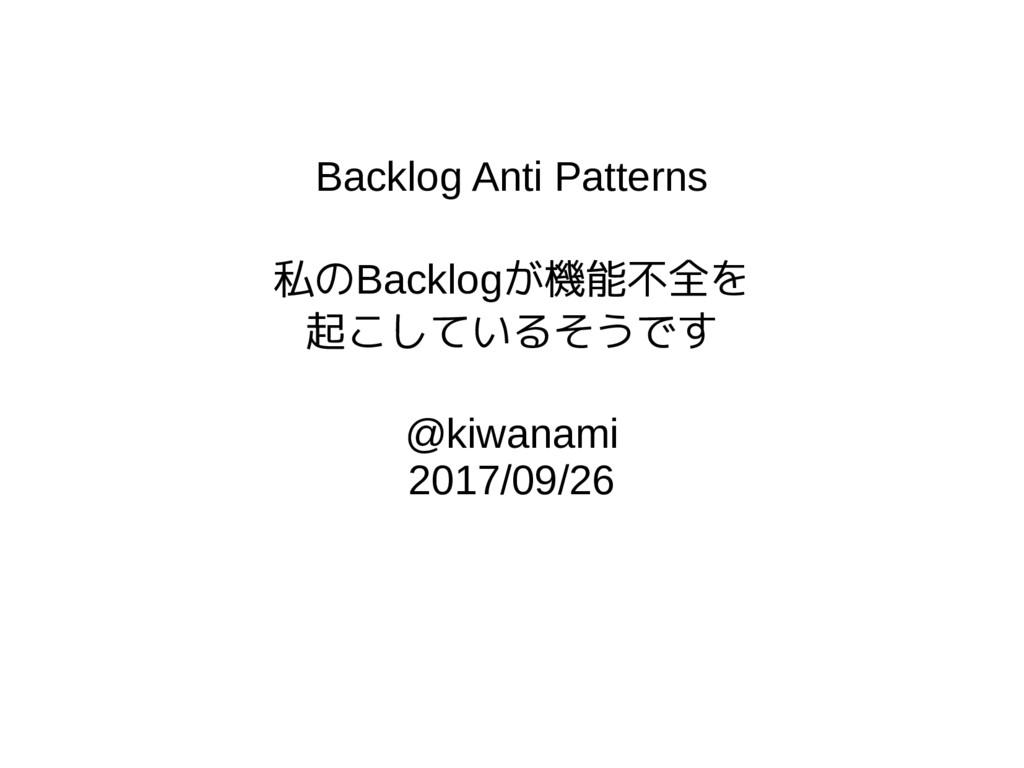 Backlog Anti Patterns 私のBacklogが機能不全を 起こしているそうで...