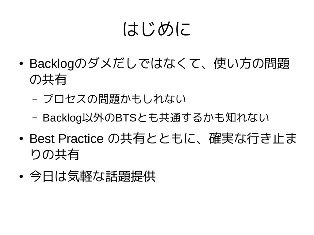 はじめに ● Backlogのダメだしではなくて、使い方の問題 の共有 – プロセスの問題かも...