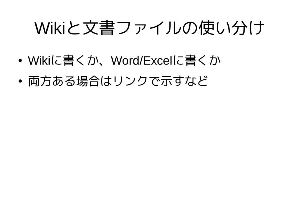 Wikiと文書ファイルの使い分け ● Wikiに書くか、Word/Excelに書くか ● 両方...
