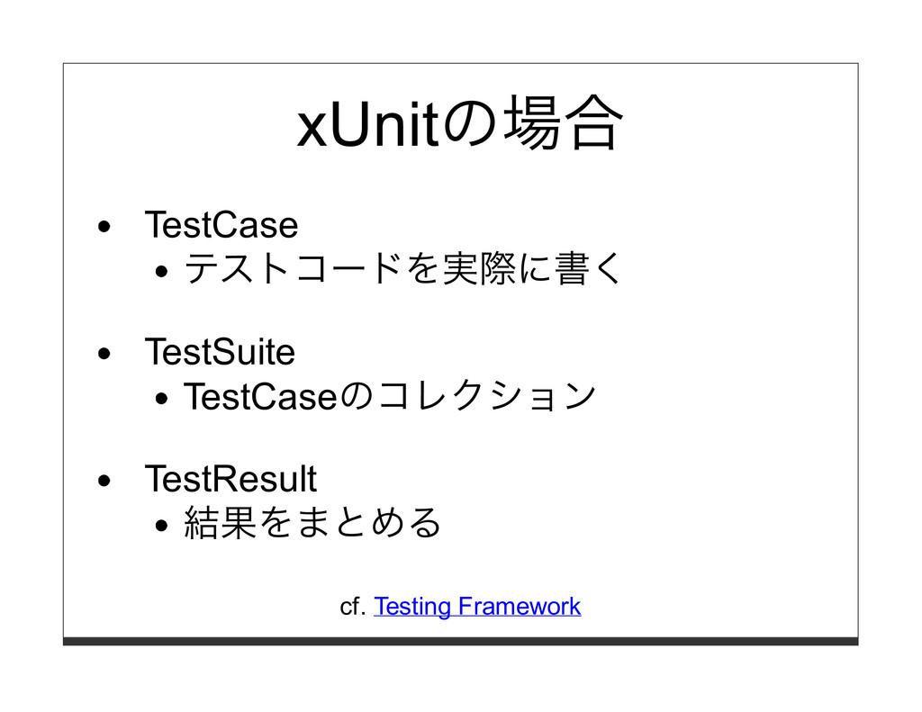 xUnitの場合 TestCase テストコードを実際に書く TestSuite TestCa...