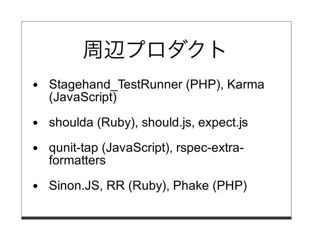 周辺プロダクト Stagehand_TestRunner (PHP), Karma (Java...