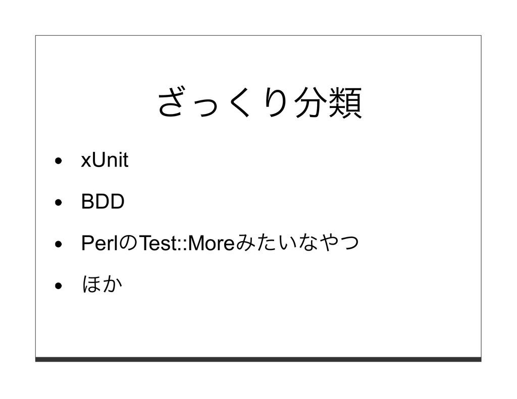 ざっくり分類 xUnit BDD PerlのTest::Moreみたいなやつ ほか