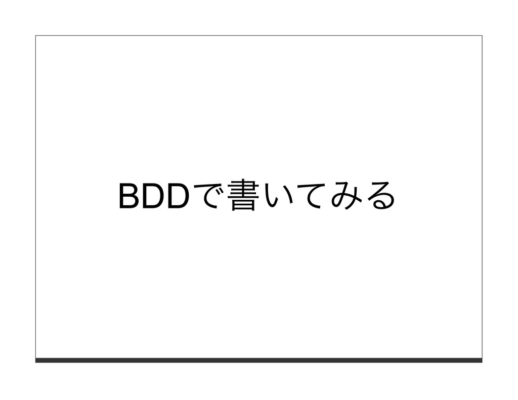 BDDで書いてみる