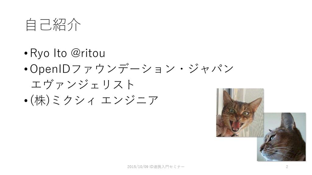 自己紹介 •Ryo Ito @ritou •OpenIDファウンデーション・ジャパン エヴァン...