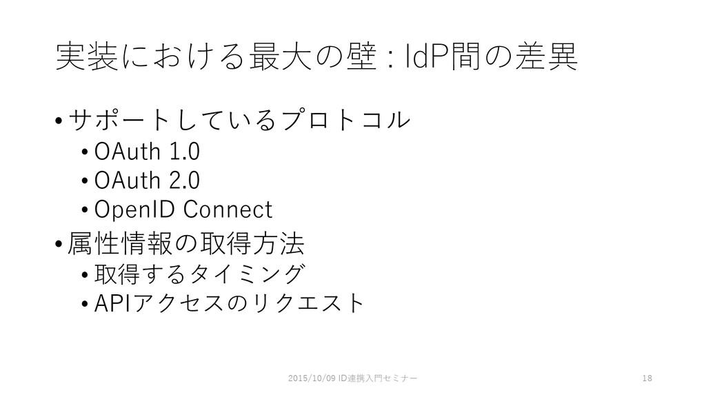 実装における最大の壁 : IdP間の差異 •サポートしているプロトコル • OAuth 1.0...