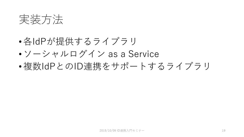 実装方法 •各IdPが提供するライブラリ •ソーシャルログイン as a Service •複...