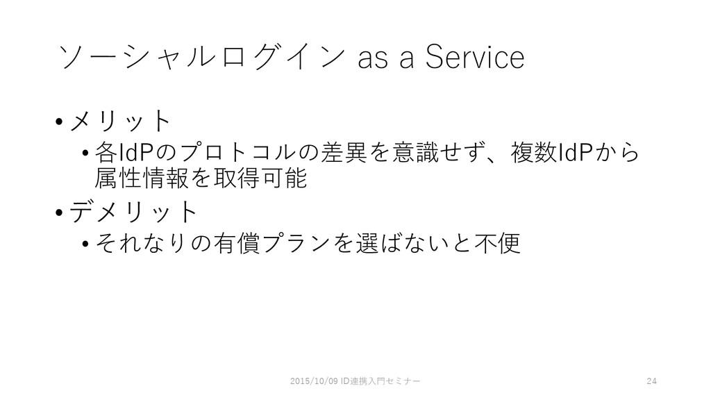 ソーシャルログイン as a Service •メリット • 各IdPのプロトコルの差異を意識...