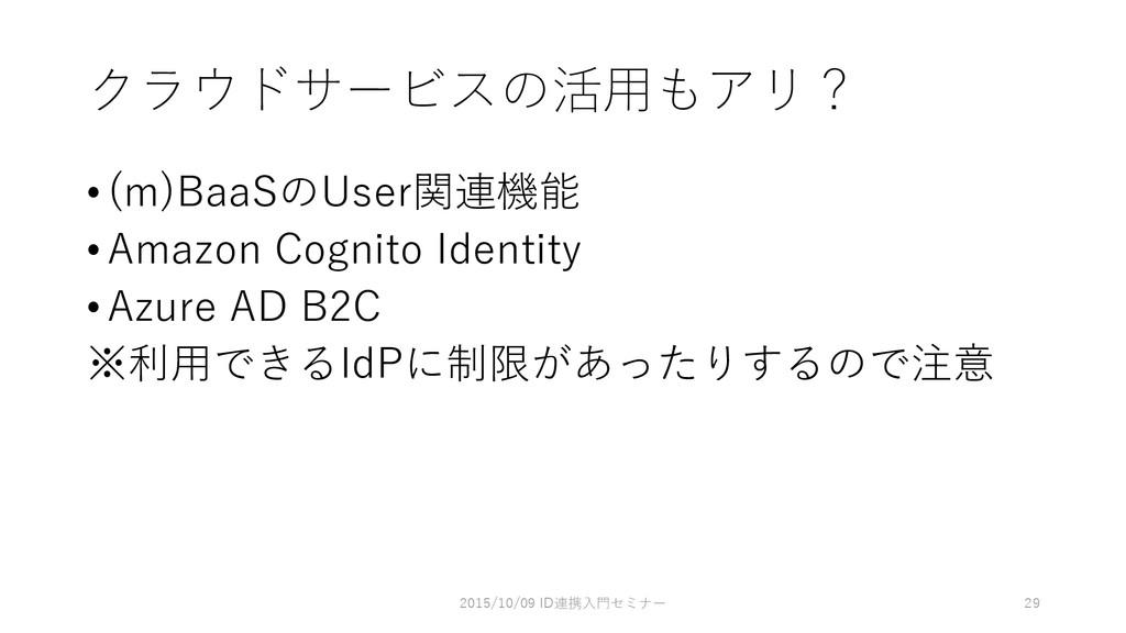 クラウドサービスの活用もアリ? •(m)BaaSのUser関連機能 •Amazon Cogni...