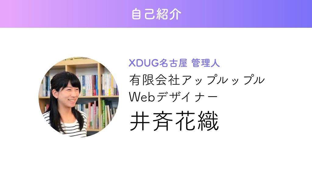 有限会社アップルップル Webデザイナー XDUG名古屋 管理人 井斉花織 自己紹介